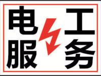 专业电工上门服务
