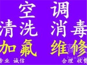 永春专业空调服务团队