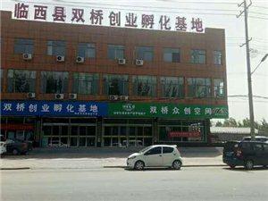 臨西縣雙橋創業孵化基地免費提供辦公室工作室