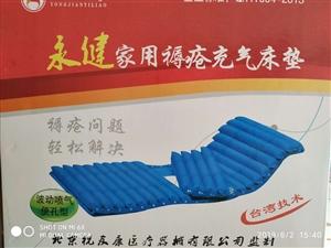 第一个是病人气垫床,可以解决长期卧床长褥疮的问题,可以全身按摩,原价400多,现150售出,七成新。...