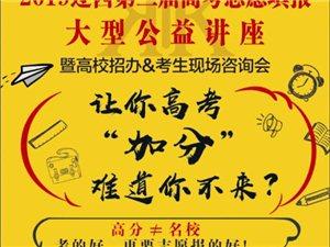2019年辽西第二届高考志愿填报大型公益讲座