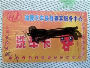 300元办的洗车卡,已经洗了6次,还能再洗14次,打蜡一次,洗车的地址在姜源雅居二期售楼部对面
