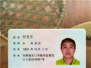 本人于6月3日晚在时代购物广场捡到身份证一张,有认识的请打电话17393718771