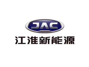 江淮新能源汽車寧陽直營店