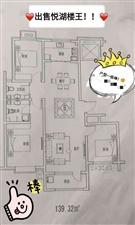 悦湖明珠3室 2厅 1卫117.5万元