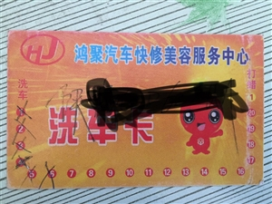 300元办的洗车卡,已经洗了6次,还能再洗14次,打蜡一次,洗车的地址在姜源雅居二期售楼部对面  ...