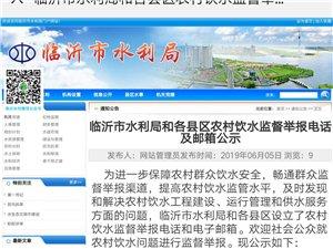 临沂市水利局和各县区农村饮水监督举报电话及邮箱公示