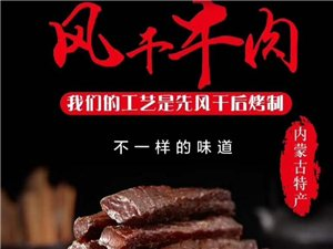 ??????内蒙古草原碳烤牛肉干