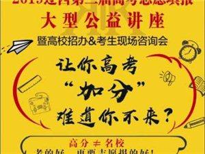 2019遼西第二屆高考志愿填報公益講座