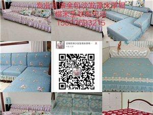 專業定做各種全包沙發罩,床罩,榻榻米墊,椅子墊