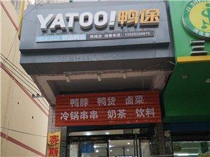 鸭途韩城总店开业了