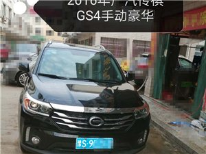 《2016年�V汽�黛�GS4手�雍廊A版SUV出售》