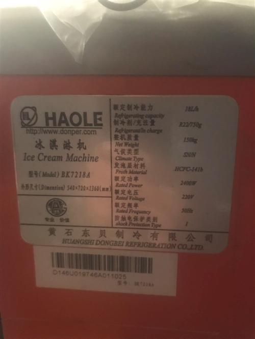 冰淇淋机出售价格便宜