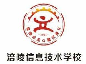 喜報:重慶市涪陵信息學校2019高考再續輝煌
