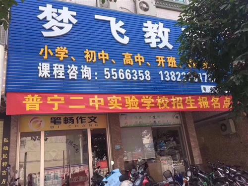 揭西夢飛教育培訓中心