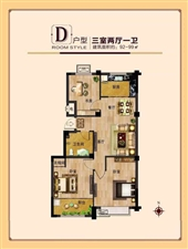 德怡嘉苑3室 2厅 1卫45万元