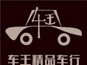 寧陽車王精品車行