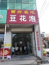喜讯:西府正宗豆花泡入驻澄城了,快来六路尝一尝,中老年人、慢病患者的福音