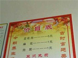 喜�:西府正宗豆花泡入�v澄城了,快�砹�路�L一�L,中老年人、慢病患者的福音