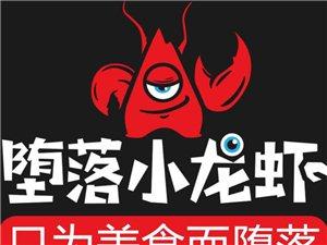 堕落小龙虾开业活动二来喽!