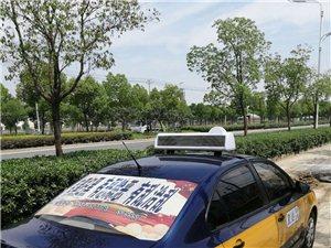 出售出租车