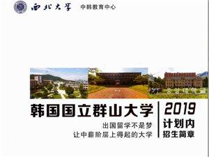 西北大學 韓國國立群山大學聯合招生