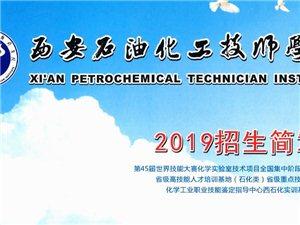西安石油化工技師學院2019年招生
