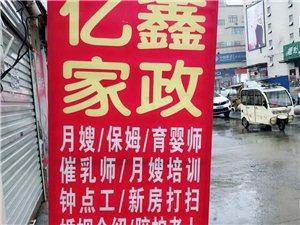 億鑫家政保潔服務