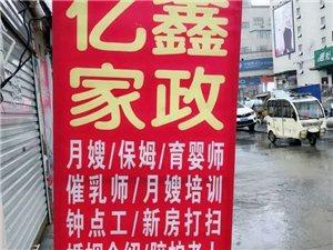 億鑫家政清潔服務