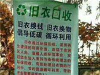 【陕西安和家环保集团】是一家专业从事高价回收各种废旧衣物,什么面料都可统统高价回收。风险小、门槛低、...