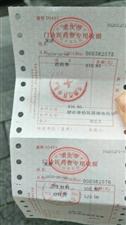 第一张是重庆疾控中心打狂犬疫苗的缴费单子,第二张是黔江中医院的狂犬疫苗缴费单子。