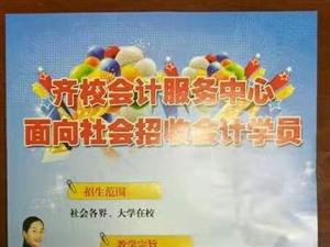 齐校会计服务中心招生