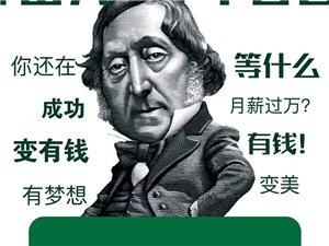樂尚國際教育培訓學校招聘