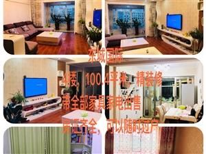 【售?? ?樓】 出售東城國際小區學區房,24號樓-四樓-步梯(共六層)100.4平米,精裝修,帶...