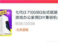 主机出售:i3   7100处理器,17年8月购买,9.99成新!配置高,现在办公用属于高端机!有意...