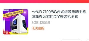 主�C出售:i3   7100�理器,17年8月��I,9.99成新!配置高,�F在�k公用�儆诟叨�C!有意...