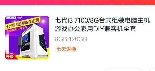 主機出售:i3   7100處理器,17年8月購買,9.99成新!配置高,現在辦公用屬于高端機!有意...