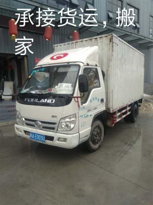 承接货运,搬家4.2米厢式货车真诚为你服务!