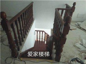 愛家樓梯.