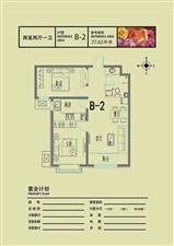 康养新城2室 2厅 1卫45万元