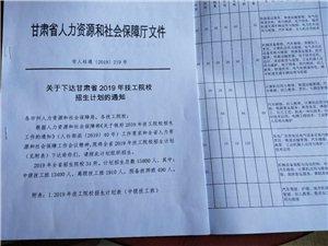 甘肃新科轨道高铁学校2019开始招生
