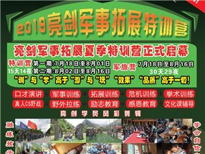 2019年第三届亮剑军事拓展特训营