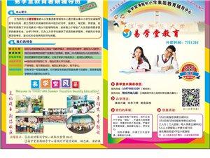 中小學暑假輔導班
