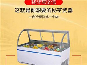 低价出售全新展示柜,可做蛋糕,熟食,烧烤,凉菜。有意者联系,非诚勿扰。