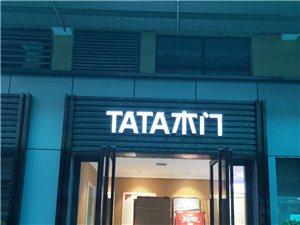 TATA木門@羅蘭布藝專賣店