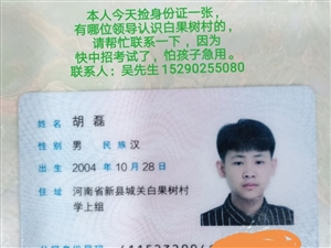 本人今天在叶林大道捡到身份证一张,有认识此人的可与我联系15290255080
