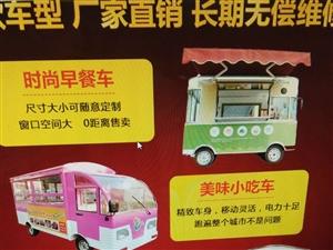 求購!!!二手電動房車,小吃車。三輪,四輪