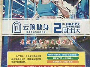 云頂健身2周年慶