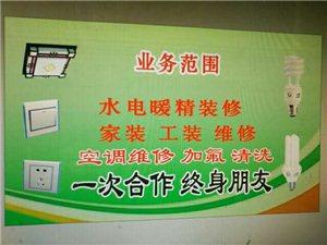 水电暖安装,室内精装修家装!工装!维修!空调维修