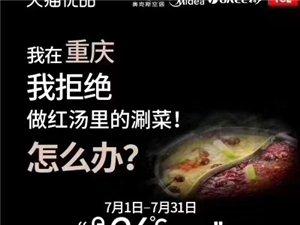 臨泉縣單橋鎮天貓優品電器體驗店